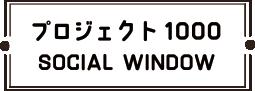 プロジェクト1000 SOCIAL WINDOW