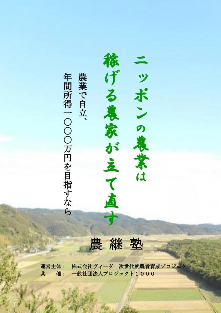 P1000 農継塾