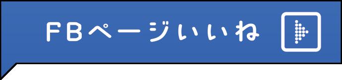 FBページいいね