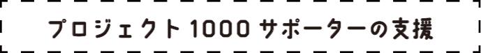 プロジェクト1000サポーターの支援